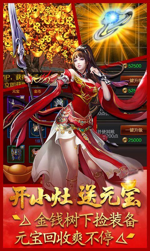 热血三国归来游戏官方网站下载正式版图片1