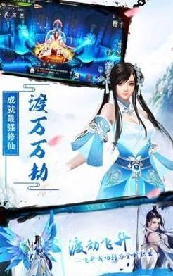 纵剑仙界之降魔录手游官方网站下载安卓版图片3