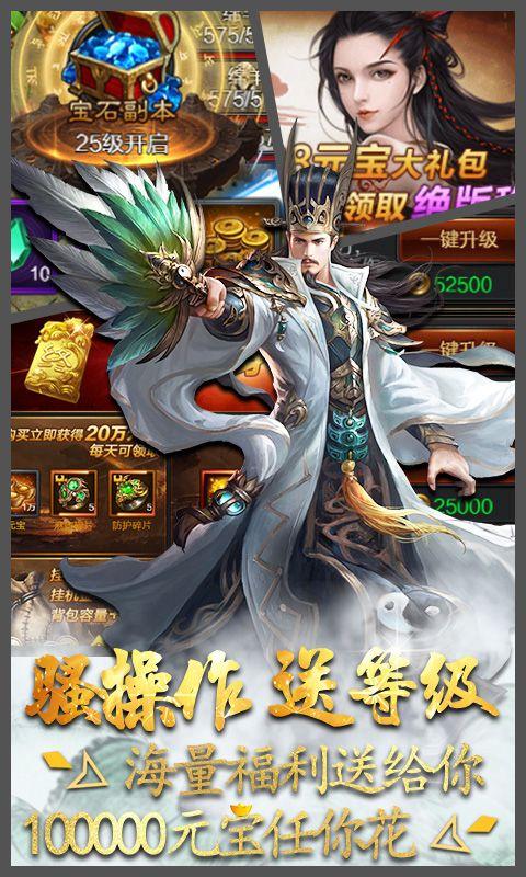 热血三国归来游戏官方网站下载正式版图片4