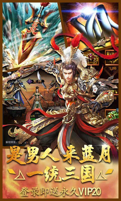 热血三国归来游戏官方网站下载正式版图片2