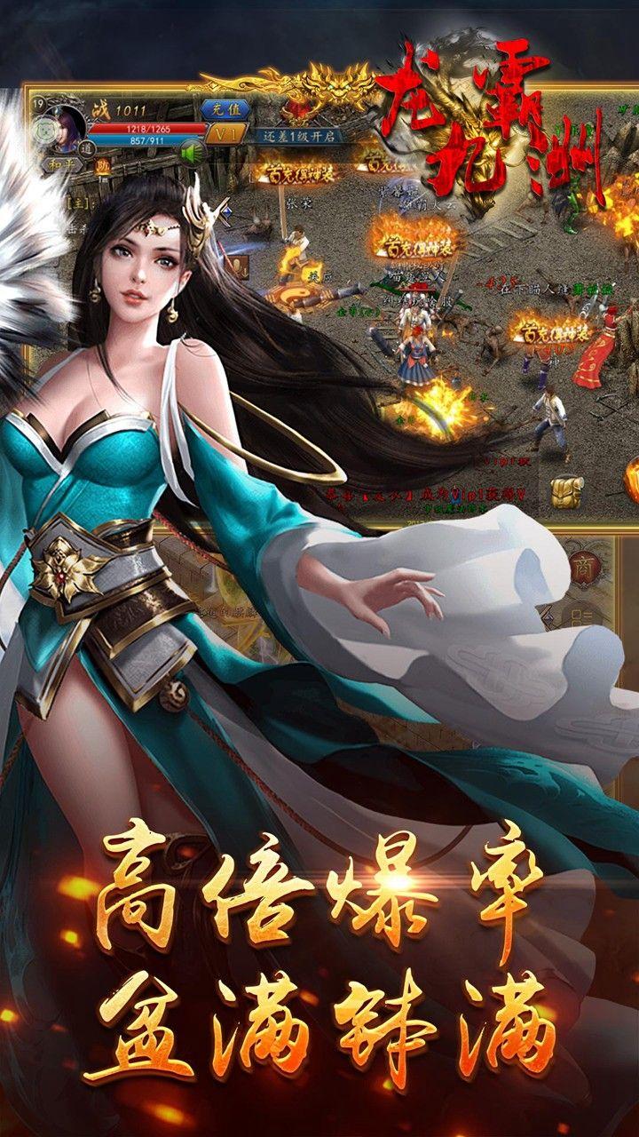 龙霸九洲手机游戏下载最新版图5: