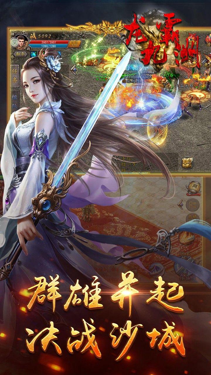龙霸九洲手机游戏下载最新版图2: