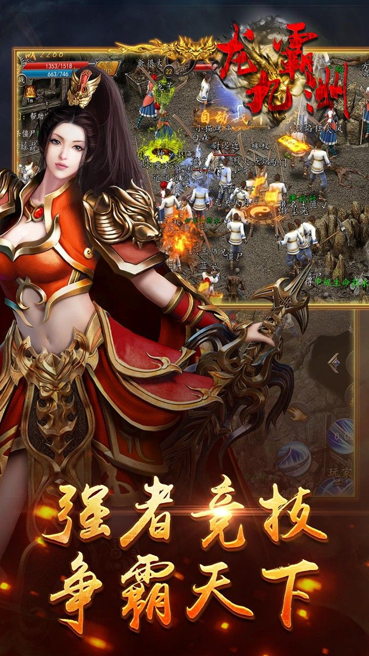 龙霸九洲手机游戏下载最新版图1: