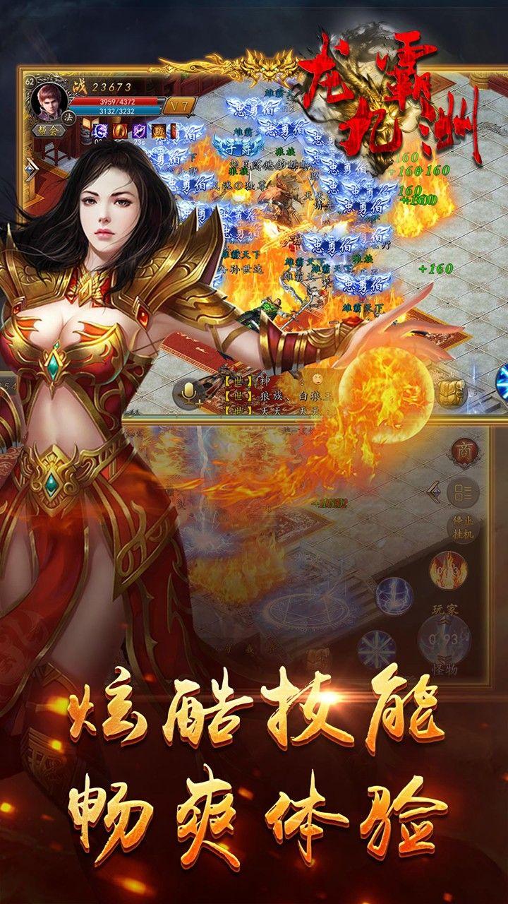 龙霸九洲手机游戏下载最新版图4: