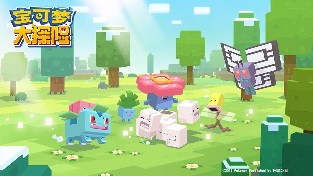 网易方块宝可梦ios手游官方版图片4