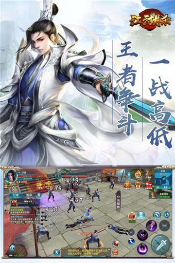 江湖杀手游苹果ios官方网站下载图片2