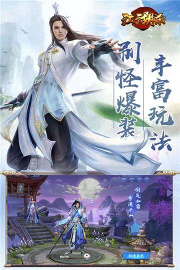 江湖杀手游苹果ios官方网站下载图片1