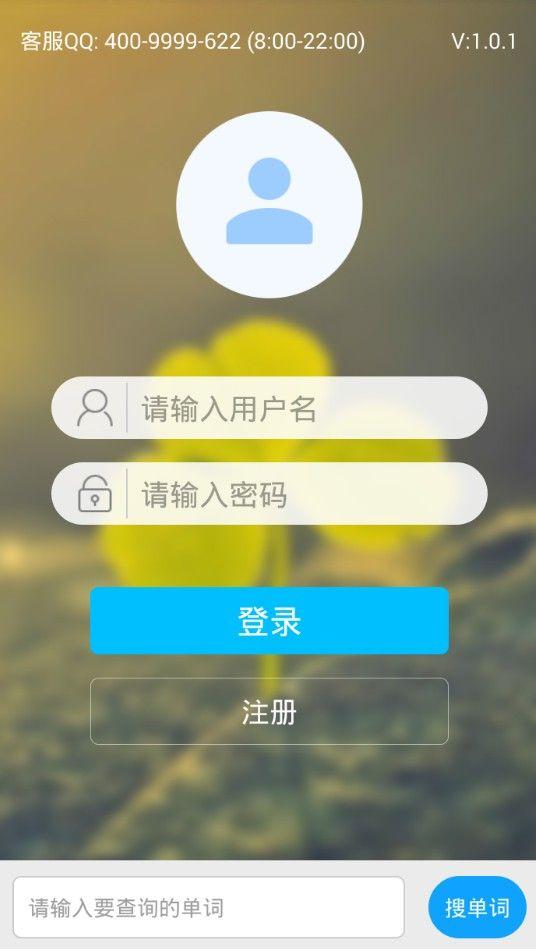 外语通小学版官网app下载图片2