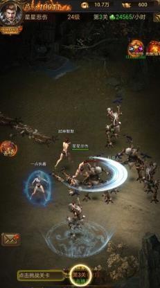 霸刀传奇BT手游无限元宝变态版图片3