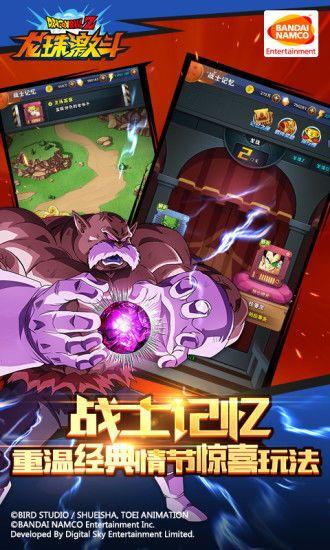 龙珠超布罗利苹果免费版手游下载图片3