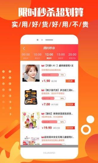 随心省官方手机版app下载图片3