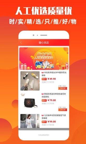 随心省官方手机版app下载图片4