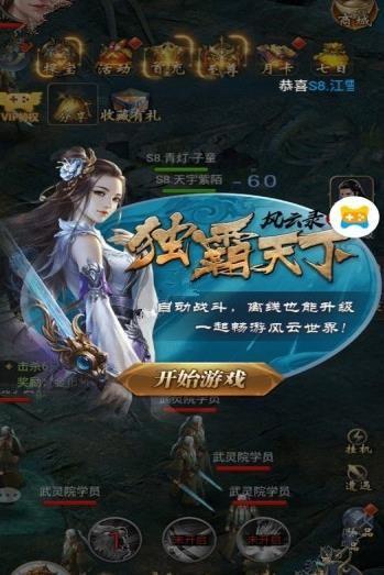 风云独霸天下手游官方网站下载安卓版图片3