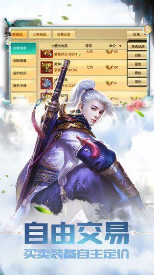 太虚阴阳界游戏官方网站下载正式版图片3