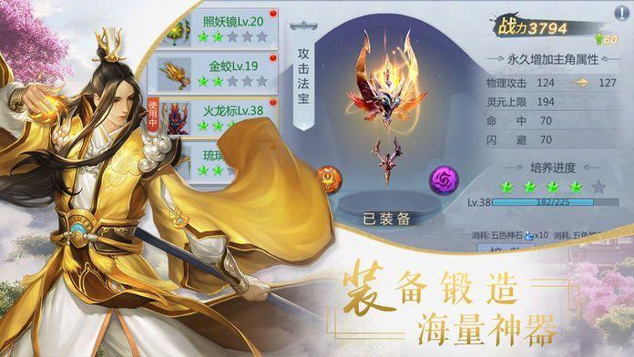 妖仙大陆手游官网版下载最新版图片1