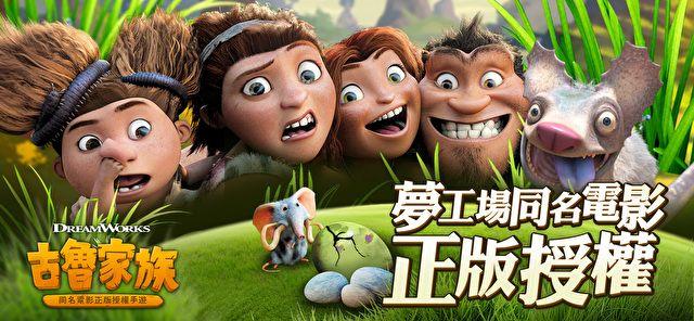 古鲁家族手游台服官方网站版 图片1
