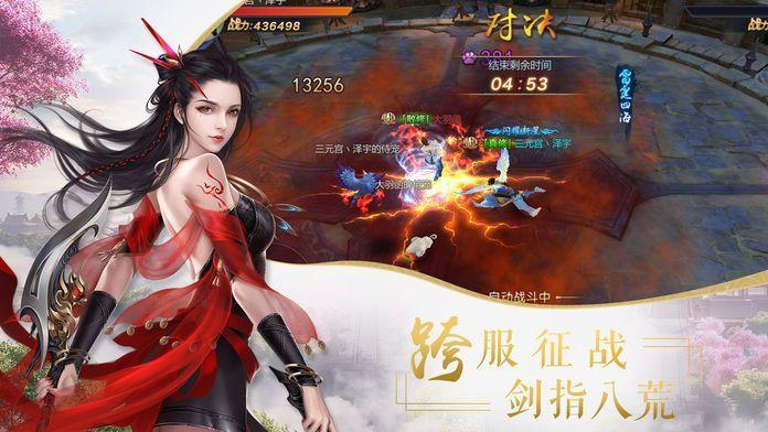 妖仙大陆手游官网版下载最新版图片2
