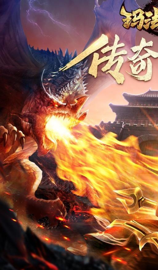 玛法世界手游官方网站下载最新版图片1