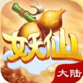 妖仙大陆手游官网版下载最新版 v1.0.1