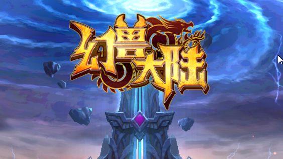 幻兽大陆手游安卓官方最新版下载图片1