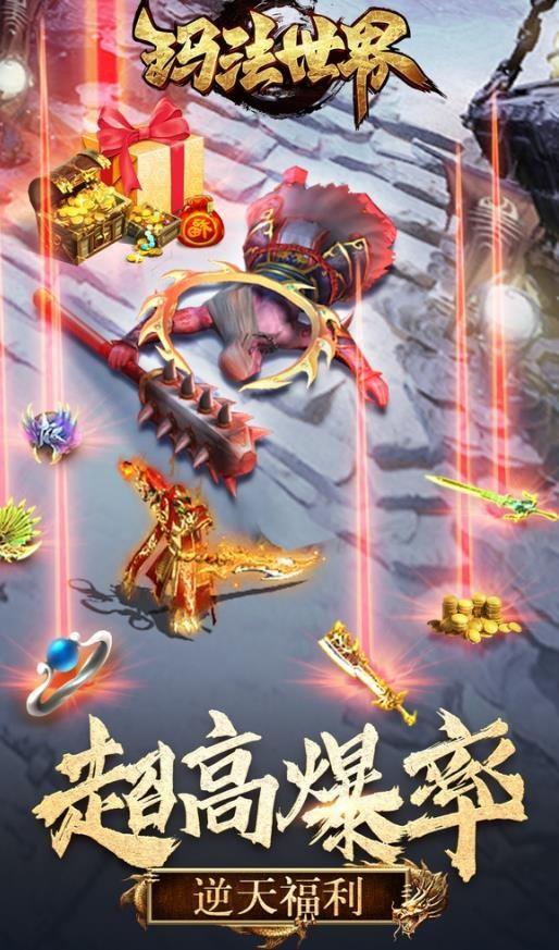 玛法世界手游官方网站下载最新版图片3
