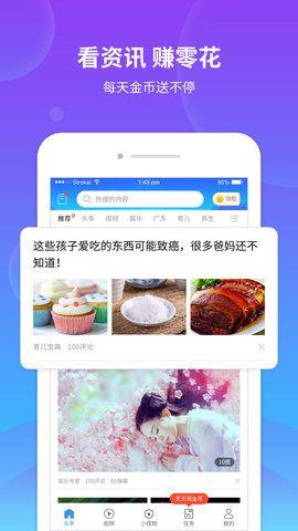 掌易讯app官网手机版下载图片3