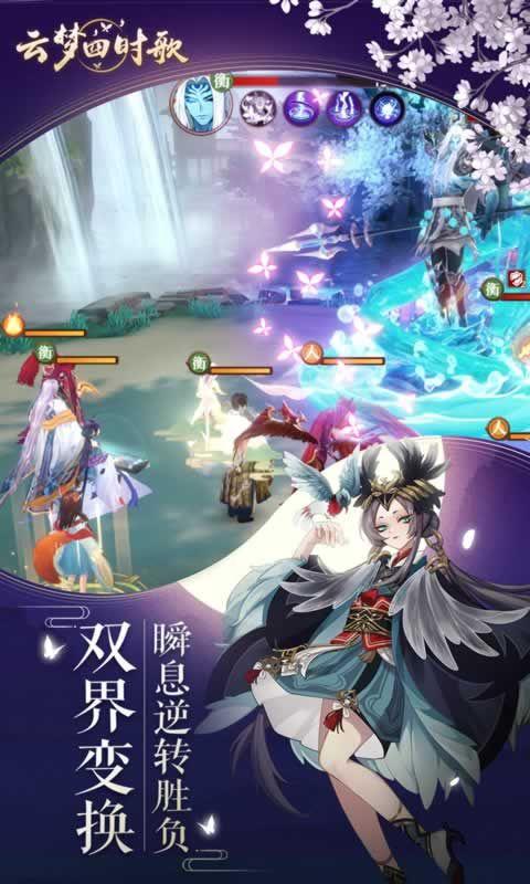 云梦四时歌腾讯手游官方正式版下载图2:
