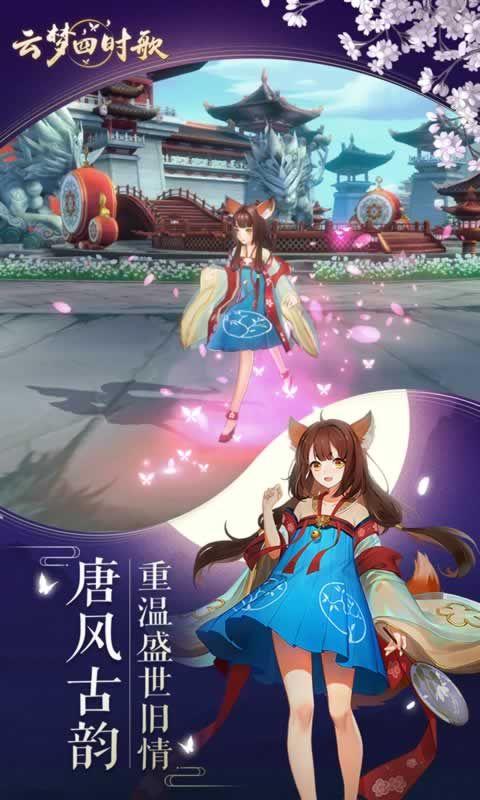 云梦四时歌腾讯手游官方正式版下载图3: