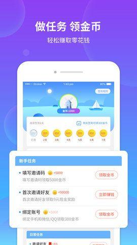掌易讯app官网手机版下载图片1