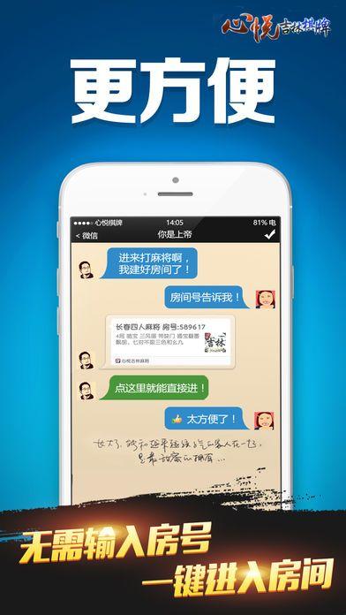 心悦吉林手机麻将苹果游戏app官方版下载图片4