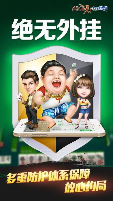心悦吉林手机麻将苹果游戏app官方版下载图5: