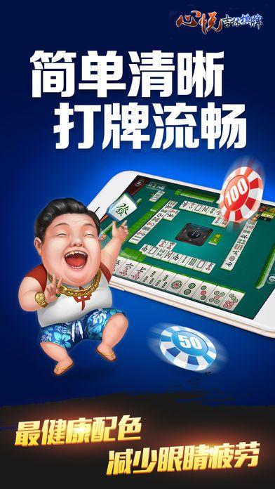心悦吉林手机麻将苹果游戏app官方版下载图片1