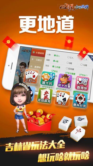 心悦吉林手机麻将苹果游戏app官方版下载图片2