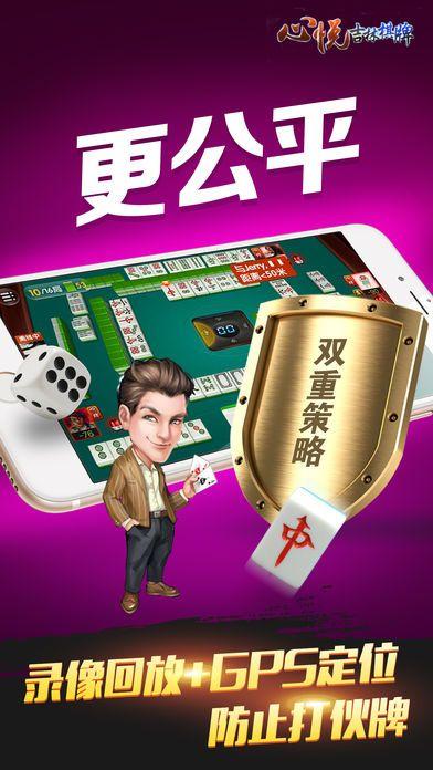 心悦吉林手机麻将苹果游戏app官方版下载图片3