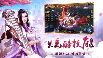 逍遥元尊手游官方网站下载安卓版图片3
