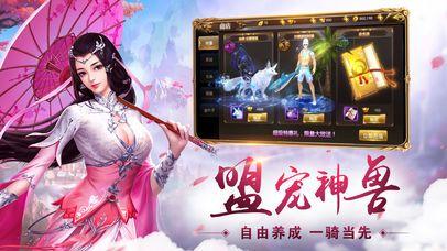 逍遥元尊手游官方网站下载安卓版图片1