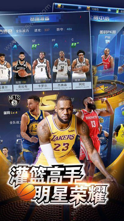 王者NBA最强者安卓手机版下载公测版图片1
