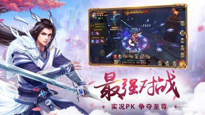 逍遥元尊手游官方网站下载安卓版图片2