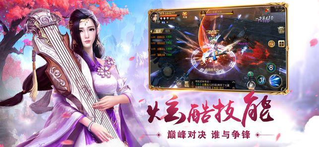 霸游诛仙手游官网最新版下载图片3