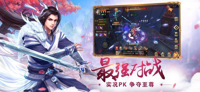 霸游诛仙手游官网最新版下载图片4