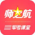 军考课堂app