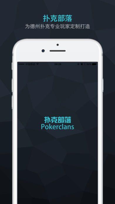 扑克部落app安卓版图5