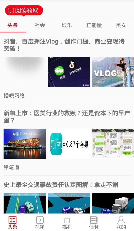今阅头条官方app下载图片2