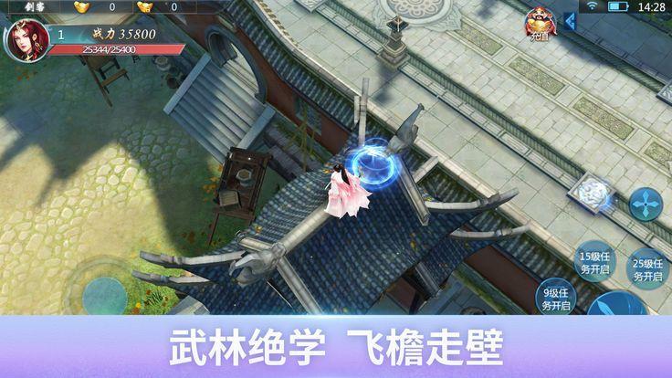 天武星辰手游安卓官方正式版图片3