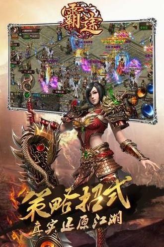 九州霸途无限元宝版手机游戏送VIP下载图片1
