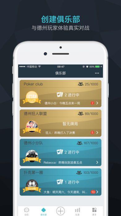 扑克部落app安卓版图2