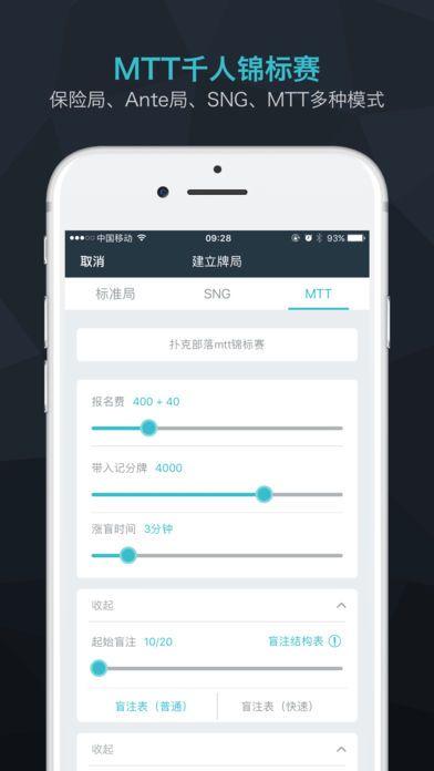 扑克部落app安卓版图3