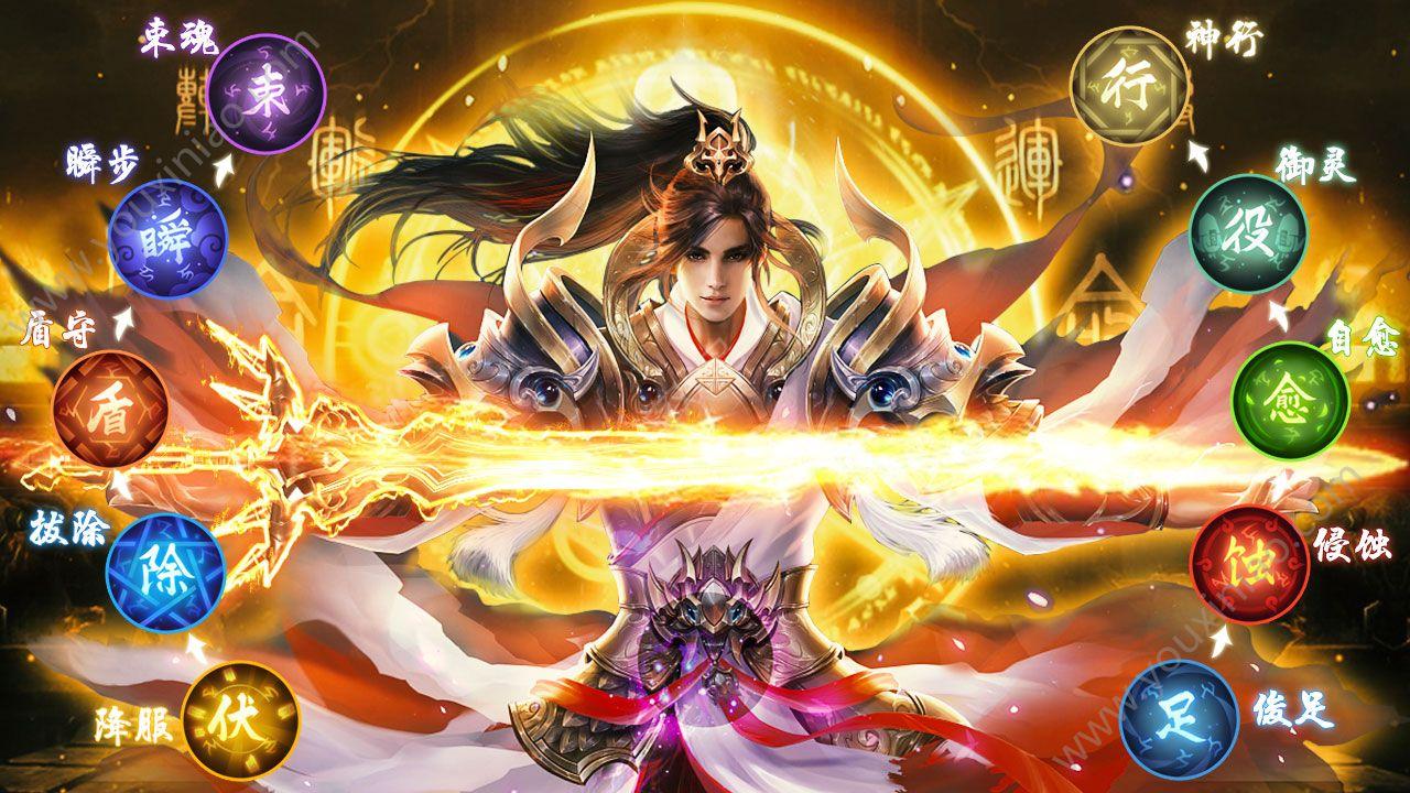 戮仙诀手游官方网站下载图片2