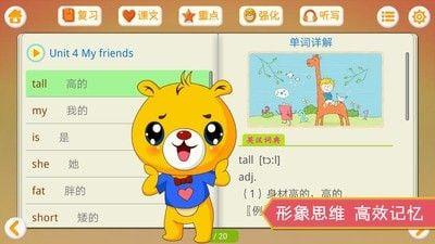 上海牛津英语app官网手机版下载图片2
