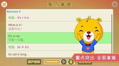上海牛津英语app官网手机版下载图片3